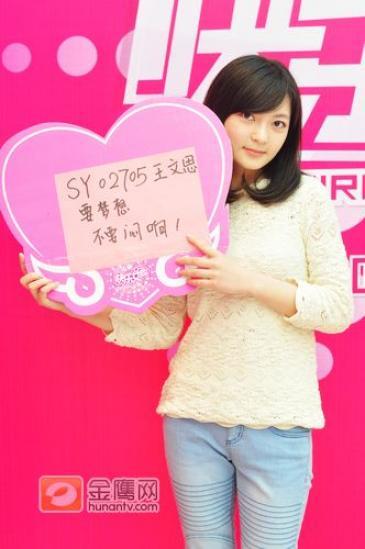 王文思0124